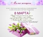 Компания MetalMaster поздравляет женщин с 8 марта!